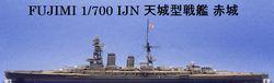 1/700 天城型戦艦 赤城