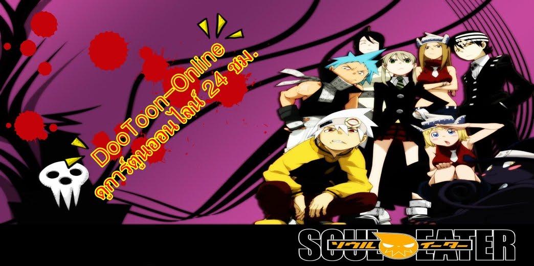 DooToon-Online ดูการ์ตูนออนไลน์