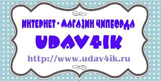 от Жени и магазина Udavchik