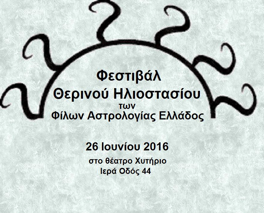 ΦΕΣΤΙΒΑΛ ΘΕΡΙΝΟΥ ΗΛΙΟΣΤΑΣΙΟΥ