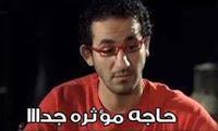 أحمد حلمي حاجة مؤثرة جدا تعليقات فيس بوك
