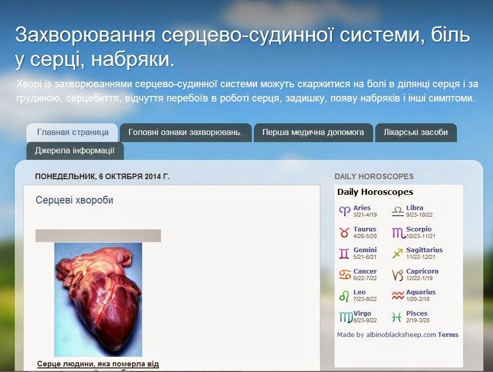 Захворювання серцево-судинної системи, біль у серці, набряки.