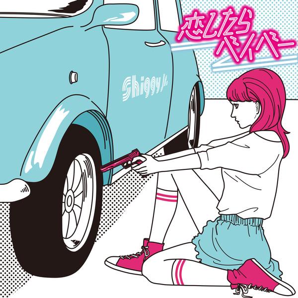 [Single] Shiggy Jr. – 恋したらベイベー (2016.05.25/MP3/RAR)