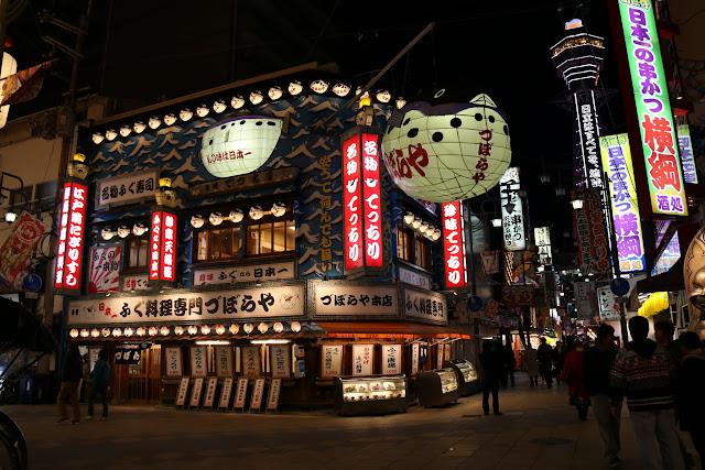 Japanese Blowfish (Fugu) speciality restaurant nearby Tsutenkaku Tower in Osaka Shinsekai, Japan