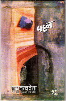 पहल पुस्तिका के अंतर्गत प्रकाशित शरद कोकास की लम्बी कविता 'पुरातत्ववेत्ता'