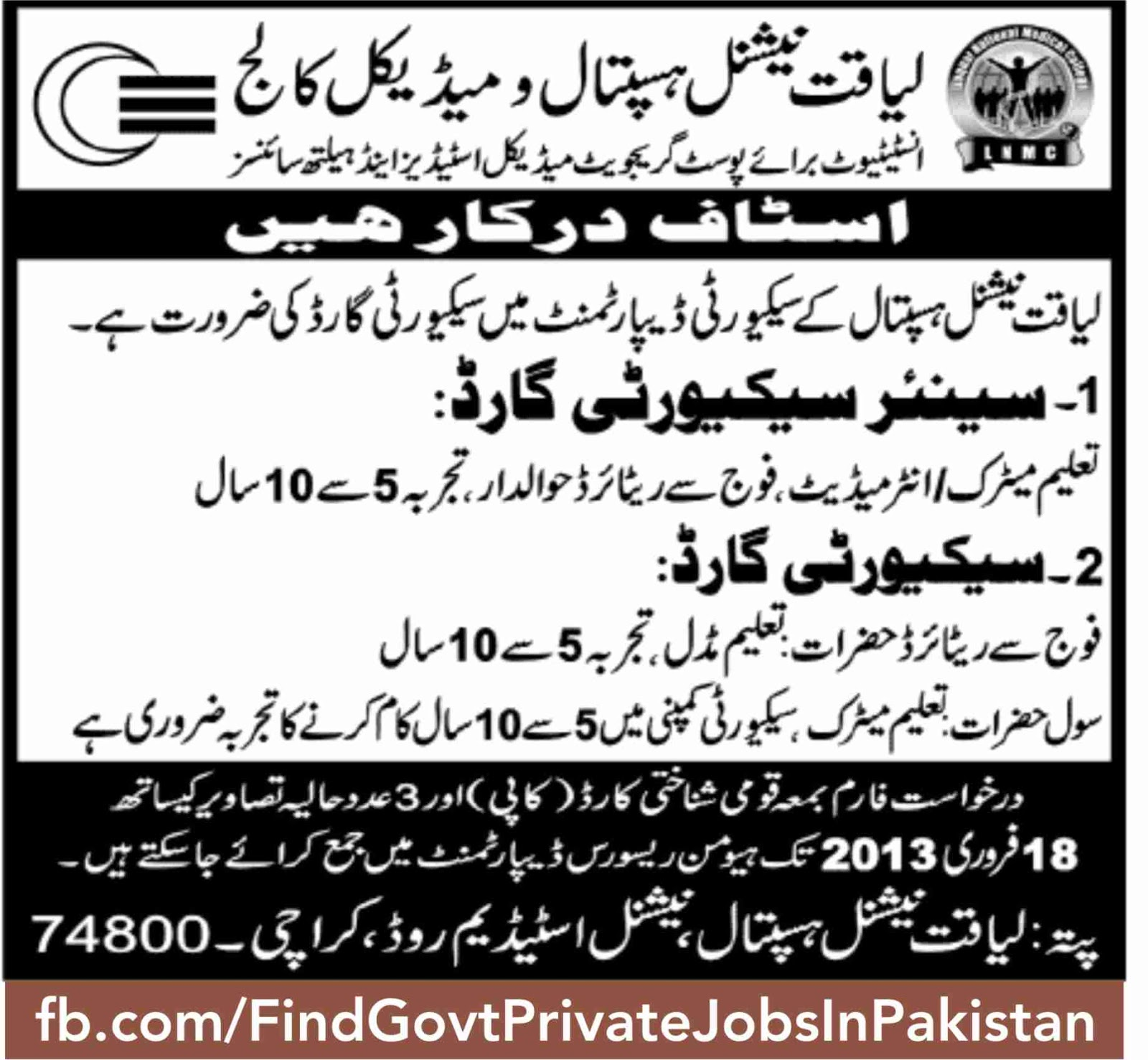 medical college job opportunity