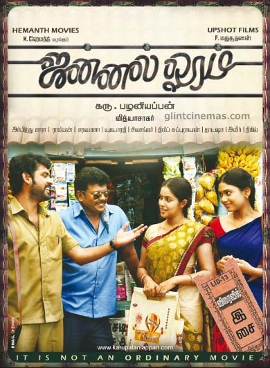 Jannal Oram 2013 Tamil Movie