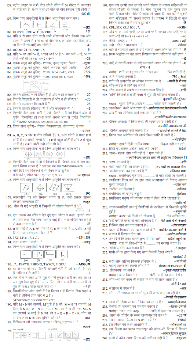 Practice Mock Kiran News Agency Model Answer Sheet