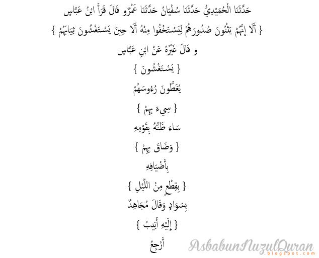 Quran Surat QS Huud ayat 77|Penjelasan