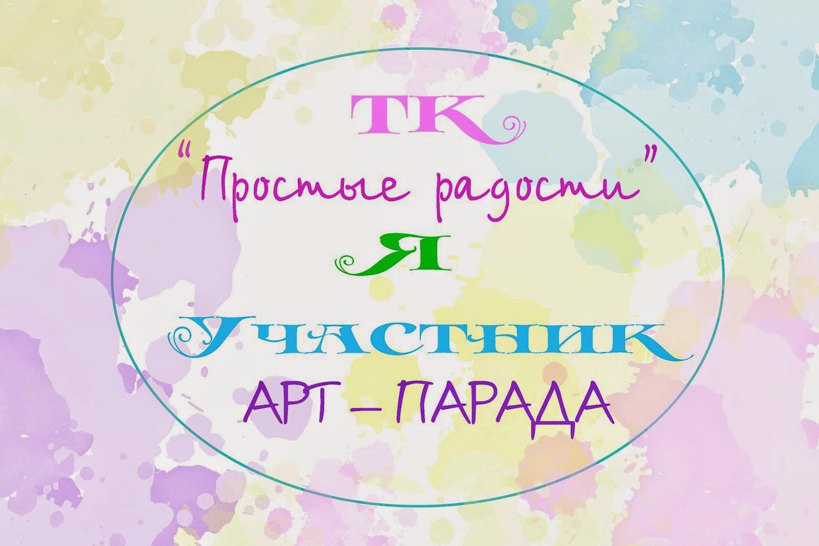 АРТ-ПАРАД