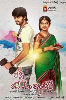 Lakshmi Raave Maa Intiki (2014) Telugu Movie Poster