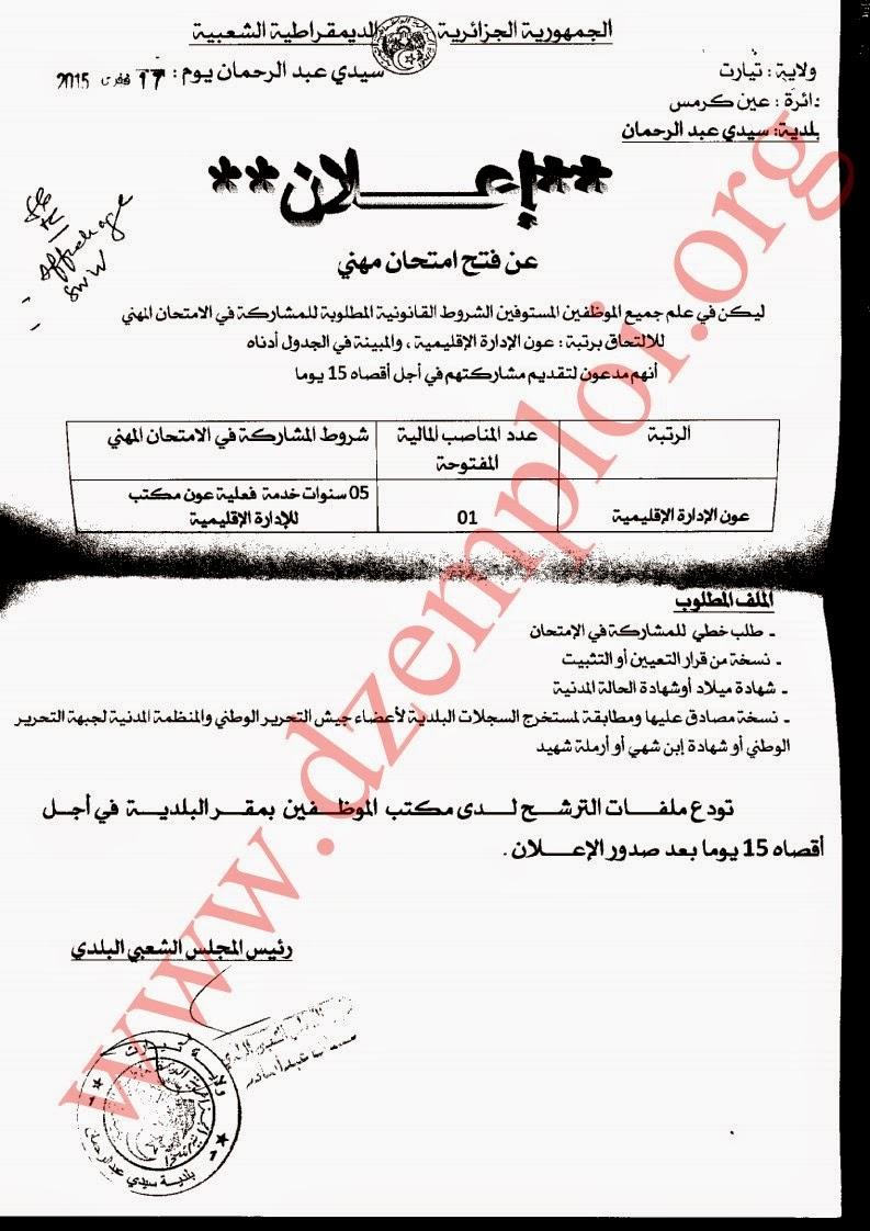 توظيف ببلدية سيدي عبد الرحمان دائرة عين كرمس  ولاية تيارت فيفري 2015 4.jpg