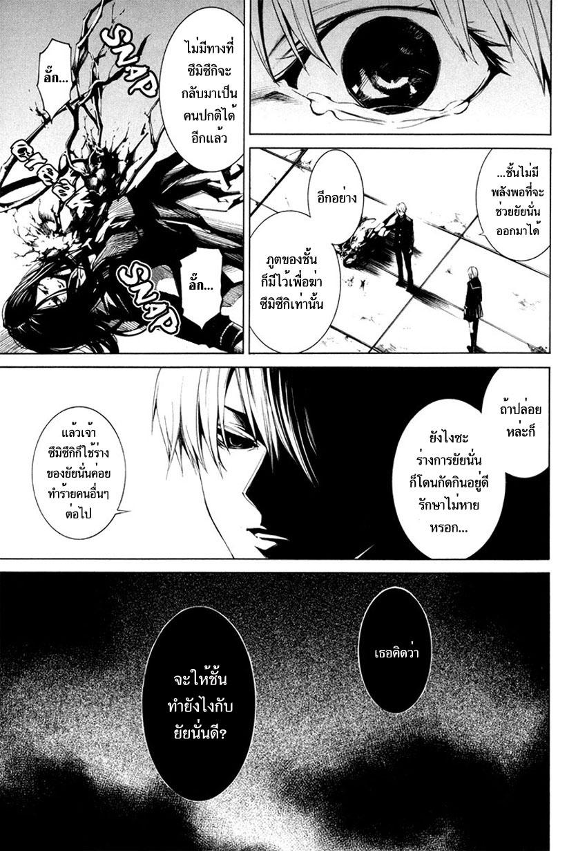 อ่านการ์ตูน Tsumitsuki 1 ภาพที่ 37