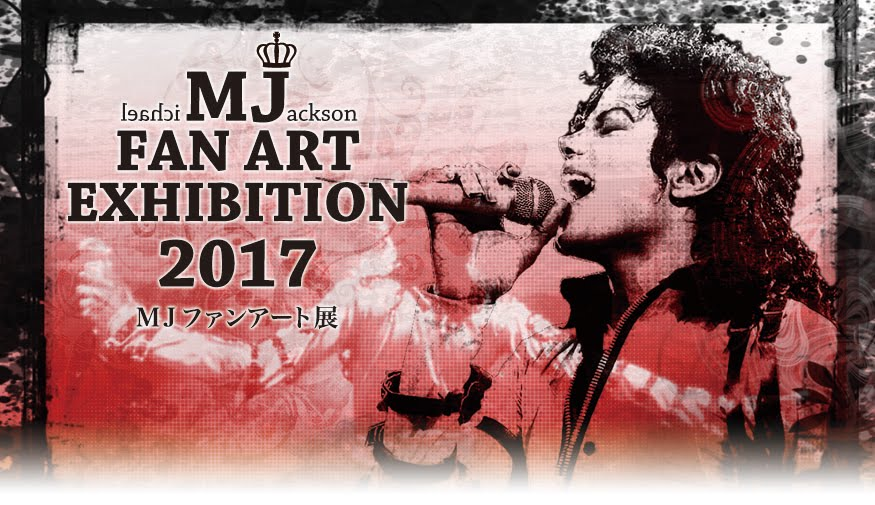 MJ FAN ART EXHIBITION -MJファンアート展-