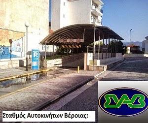 Σταθμός αυτοκινήτων Βέροιας
