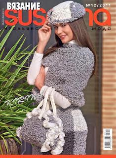 Журнал Susanna № 12 2011