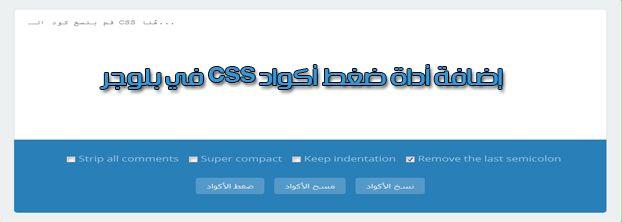 اليوم في مدون محترف سوف نتعرف على أداة أكثر من رائعة، وتُعتبر من أفضل الأدوات في ضغط أكواد CSS في قوالب بلوجر