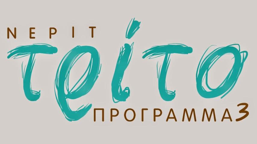 http://www.nerit.gr/trito/