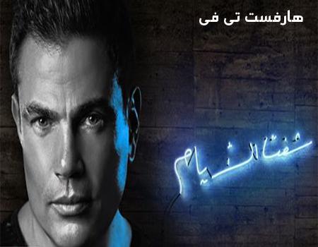 كلمات اغنية جانا - عمرو دياب Amr Diab - Jana
