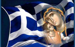 Η ΠΑΝΑΓΙΑ ΜΑΖΥ ΜΑΣ