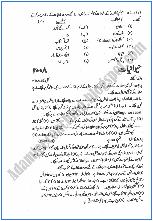 Botany-urdu-2008-past-year-paper-class-XII