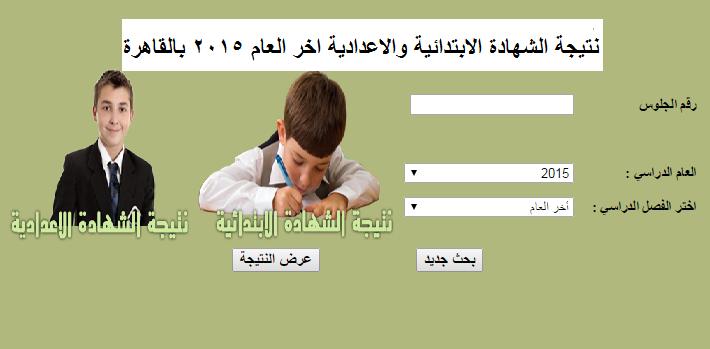 نتيجة الشهادة الابتدائية والشهادة الاعدادية اخر العام الدراسى 2015 بمحافظة القاهـرة