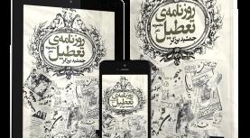 «روزنامه تعطیل»: «زندگی تعطیل»