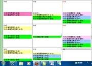 十方緣行事曆