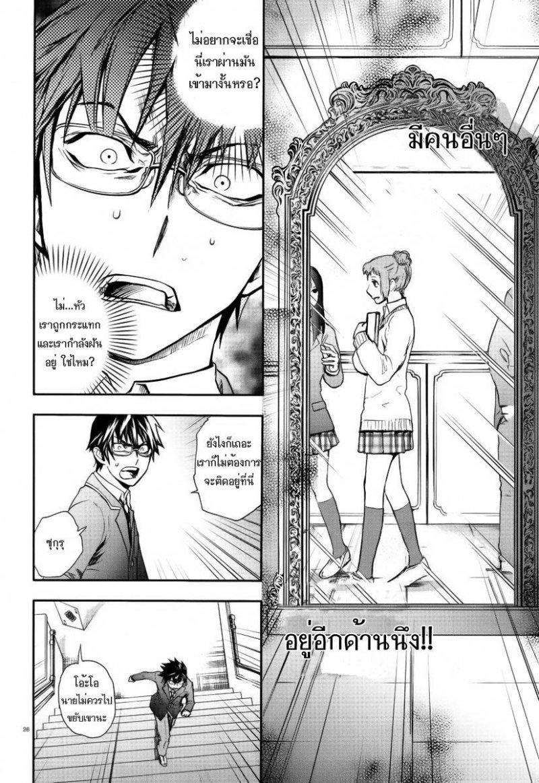 อ่านการ์ตูน Kyokou no Ou 1 ภาพที่ 26