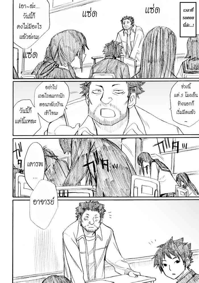 อ่านการ์ตูน Onani Master Kurosawa 23 ภาพที่ 12