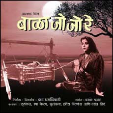 Bala Jo Jo Re 1950 Marathi Movie Watch Online