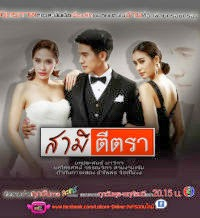 Samee Tee Tra / The Marked Husband / สามีตีตรา