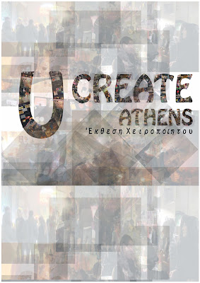   U CREATE ATHENS BAZAAR   EXAIRETICO