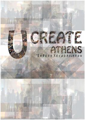 ΠΡΟΣΚΛΗΣΗ ΣΤΟ U CREATE ATHENS BAZAAR ΑΠΟ ΤΟ EXAIRETICO
