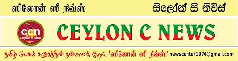 Ceylon C News சிலோன் சீ நிவ்ஸ்