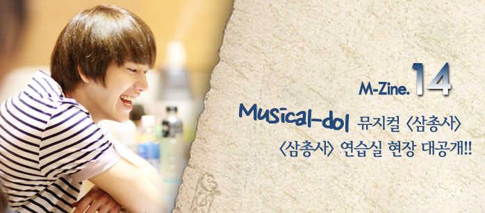 111104 Kyuhyun The Three Musketeers Musical Rehearsals Pic Gaemgyu Holic