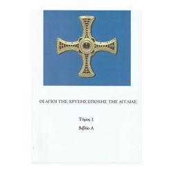 Οι άγιοι της Χρυσής εποχής της Αγγλίας (κλικ στην εικόνα)