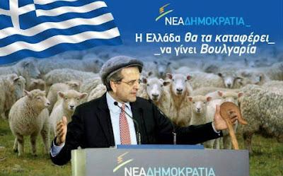 Αντωνάκη, θα είμαι ειλικρινής μαζί σου... Η κυβέρνηση σου θα πέσει γρήγορα!