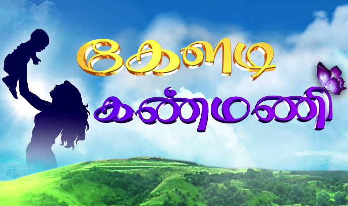 Keladi Kanmani 08-02-2016 Sun TV Serial 08-02-16 Episode 253