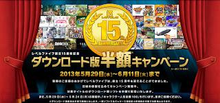 level 5 japan 15th anniversary sale banner Japan   Deals & Sales   Level 5 Announces 15th Anniversary Sale