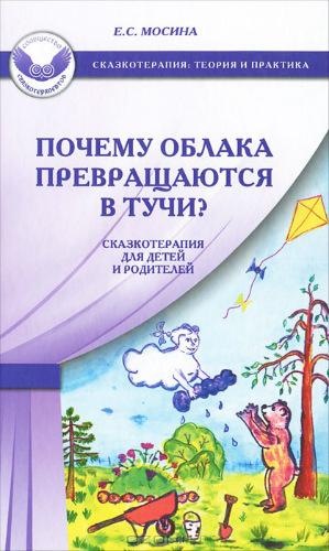 Сказкотерапия для детей, сказки для сказкотерапии
