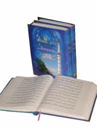 hadits, ilmu hadis, ulumul hadis, sahabat yang paling banyak meriwayatkan hadits, perawi hadits, daftar perawi hadits, perawi hadits adalah, kitab hadits, kumpulan perawi hadits, jumlah perawi hadits