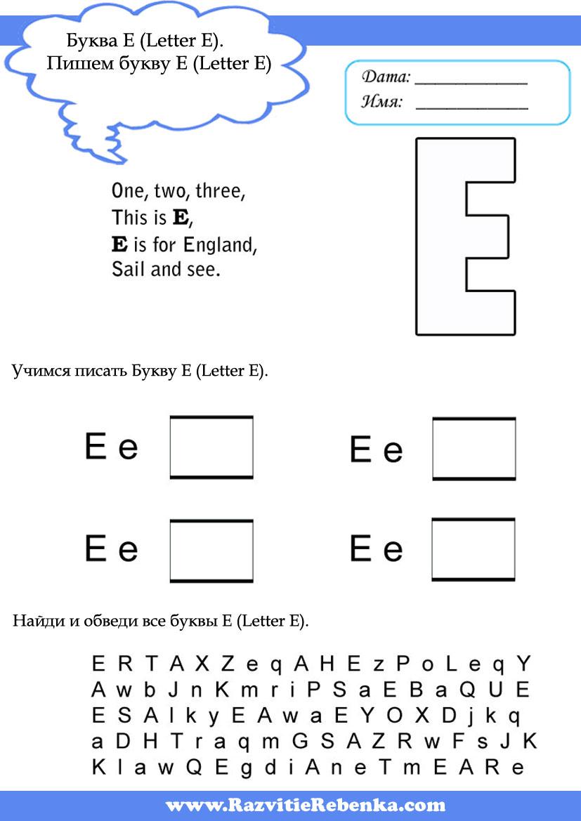 Развитие ребенка английская азбука