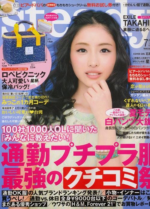 steady. (ステディ) July 2013 Satomi Ishihara 石原さとみ