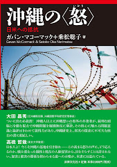 著作案内: 表紙写真をクリック Japanese Version of Resistant Islands: Okinawa Confronts Japan and the U.S.