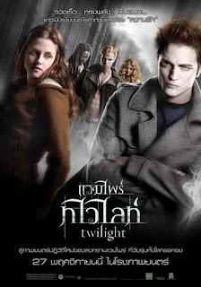 แวมไพร์ ทไวไลท์ ภาค 1 vampire twilight 1