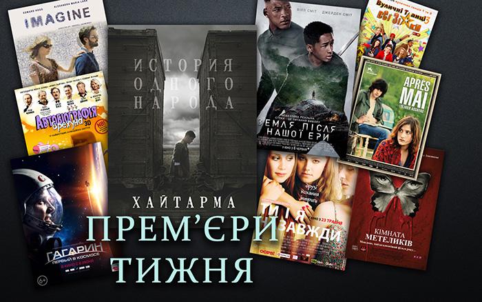 Cineast. Відео. Прем'єри тижня 6-13 червня