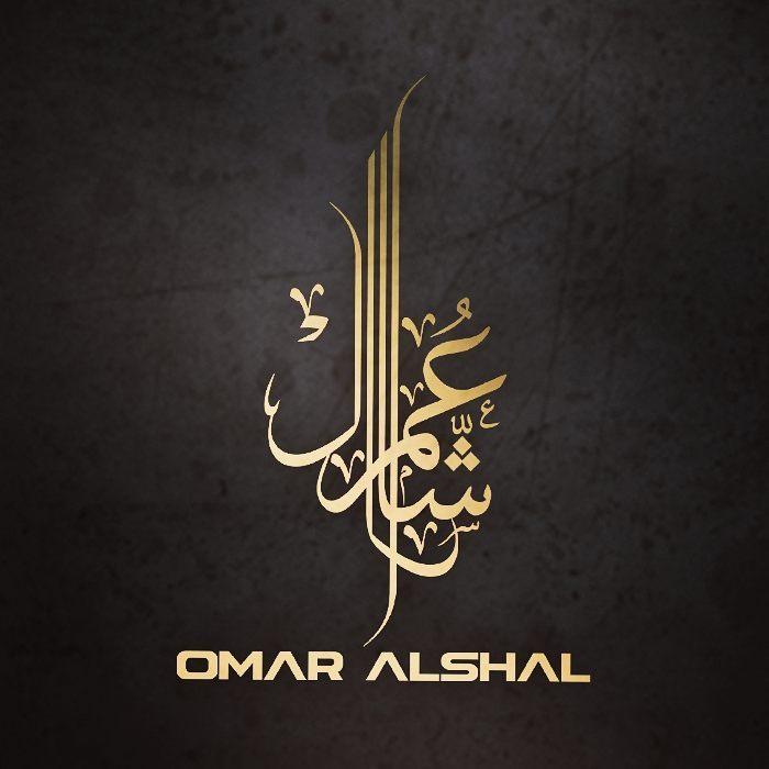 مدونة عمر الشال
