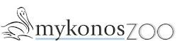 Νεα διευθυνση του MykonosZoo