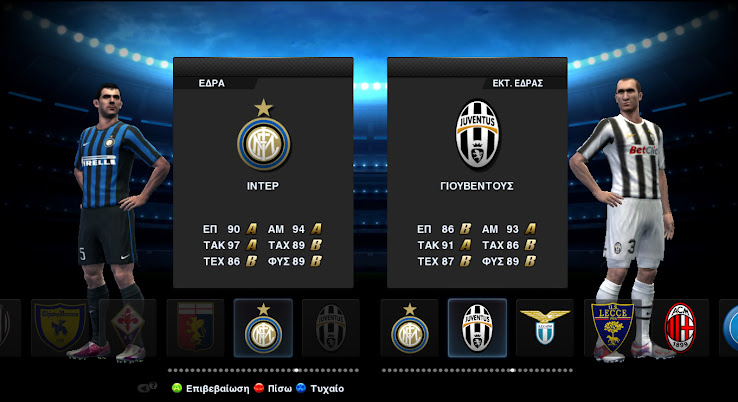 PES 2013 WeHellas Demo Patch 1.0